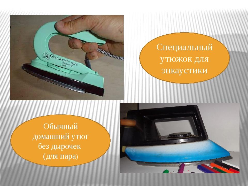 Специальный утюжок для энкаустики Обычный домашний утюг без дырочек (для пара)