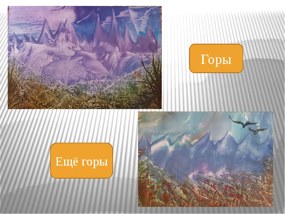 Горы Ещё горы