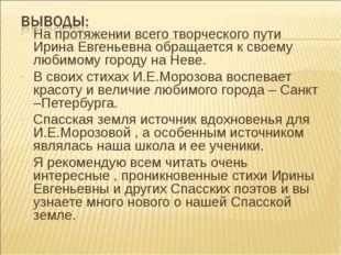 На протяжении всего творческого пути Ирина Евгеньевна обращается к своему люб