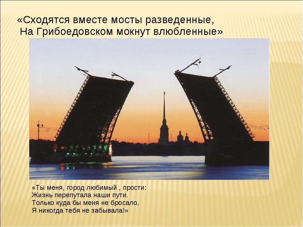 «Сходятся вместе мосты разведенные, На Грибоедовском мокнут влюбленные» «Ты...