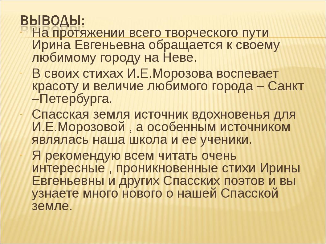 На протяжении всего творческого пути Ирина Евгеньевна обращается к своему люб...