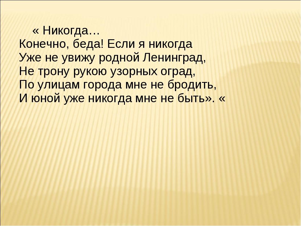 « Никогда… Конечно, беда! Если я никогда Уже не увижу родной Ленинград, Не т...