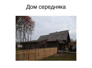 Дом середняка