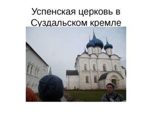 Успенская церковь в Суздальском кремле