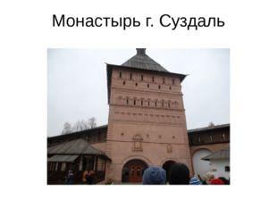 Монастырь г. Суздаль