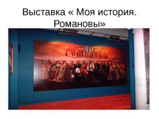 Выставка « Моя история. Романовы»