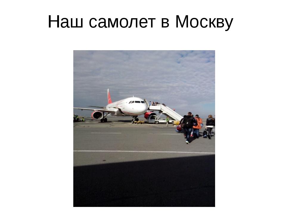 Наш самолет в Москву