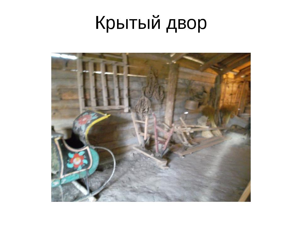 Крытый двор