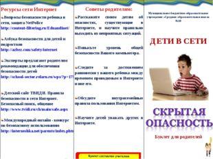 Ресурсы сети Интернет Вопросы безопасности ребенка в сети, защитаNetPolice