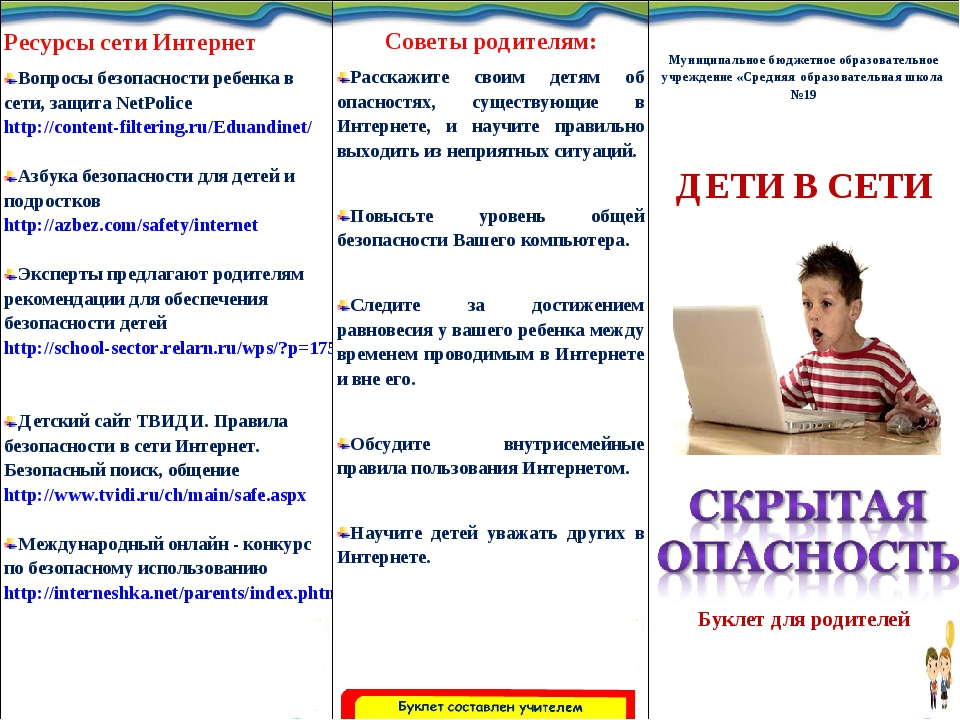 Ресурсы сети Интернет Вопросы безопасности ребенка в сети, защитаNetPolice...