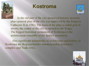 Kostroma In the old part of the city preserved historic structure plan (gener