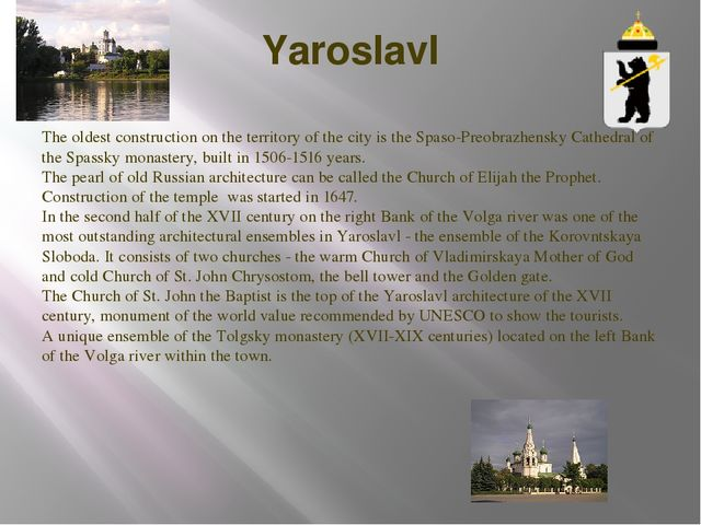 Yaroslavl The oldest construction on the territory of the city is the Spaso-P...