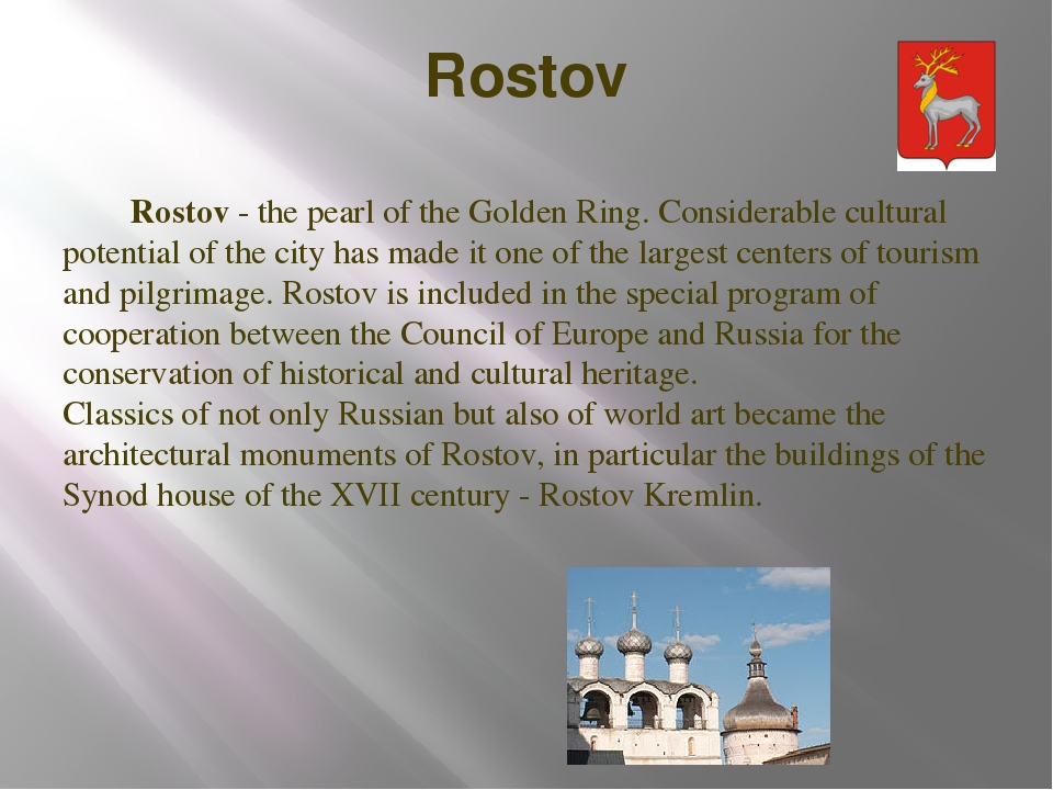 Rostov Rostov - the pearl of the Golden Ring. Considerable cultural potential...