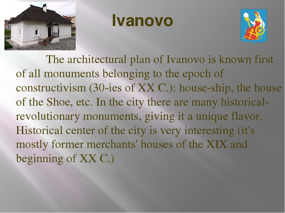 Ivanovo The architectural plan of Ivanovo is known first of all monuments bel...