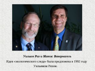 Уильям Риз и Матис Вакернагель Идея «экологического следа» была предложена в
