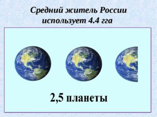 Средний житель России использует 4.4 гга