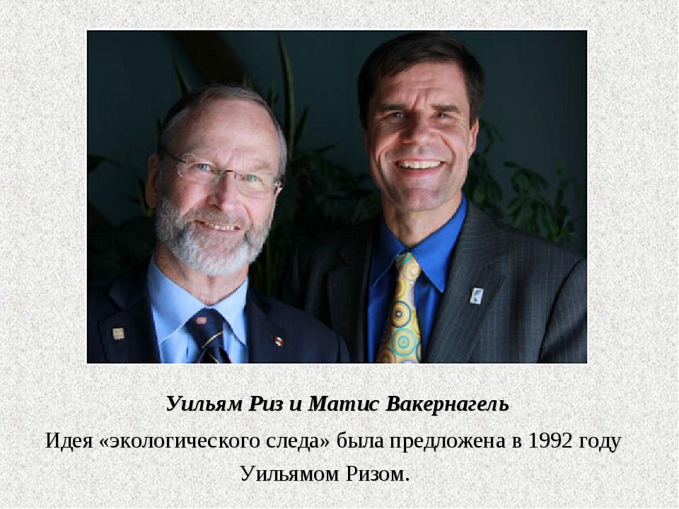 Уильям Риз и Матис Вакернагель Идея «экологического следа» была предложена в...