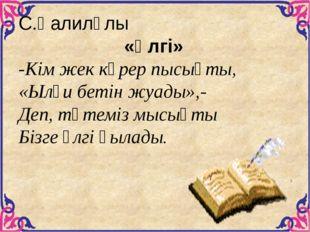 С.Қалилұлы «Үлгі» -Кім жек көрер пысықты, «Ылғи бетін жуады»,- Деп, тәтеміз м