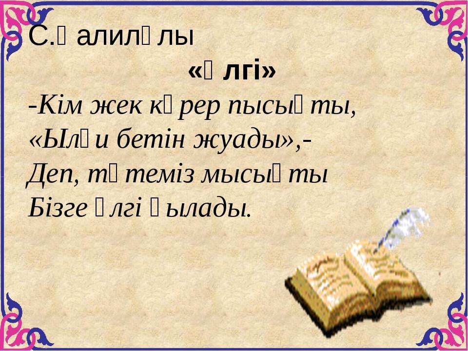 С.Қалилұлы «Үлгі» -Кім жек көрер пысықты, «Ылғи бетін жуады»,- Деп, тәтеміз м...