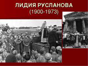 ЛИДИЯ РУСЛАНОВА (1900-1973)