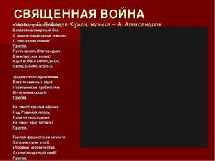 СВЯЩЕННАЯ ВОЙНА слова – В. Лебедев-Кумач, музыка – А. Александров Вставай, ст