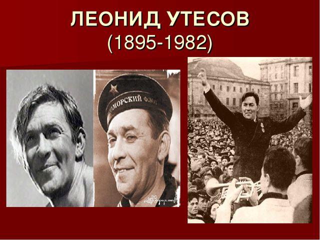 ЛЕОНИД УТЕСОВ (1895-1982)