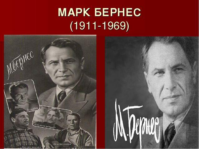 МАРК БЕРНЕС (1911-1969)