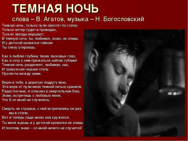 ТЕМНАЯ НОЧЬ слова – В. Агатов, музыка – Н. Богословский Темная ночь, только п...