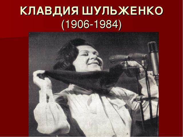 КЛАВДИЯ ШУЛЬЖЕНКО (1906-1984)