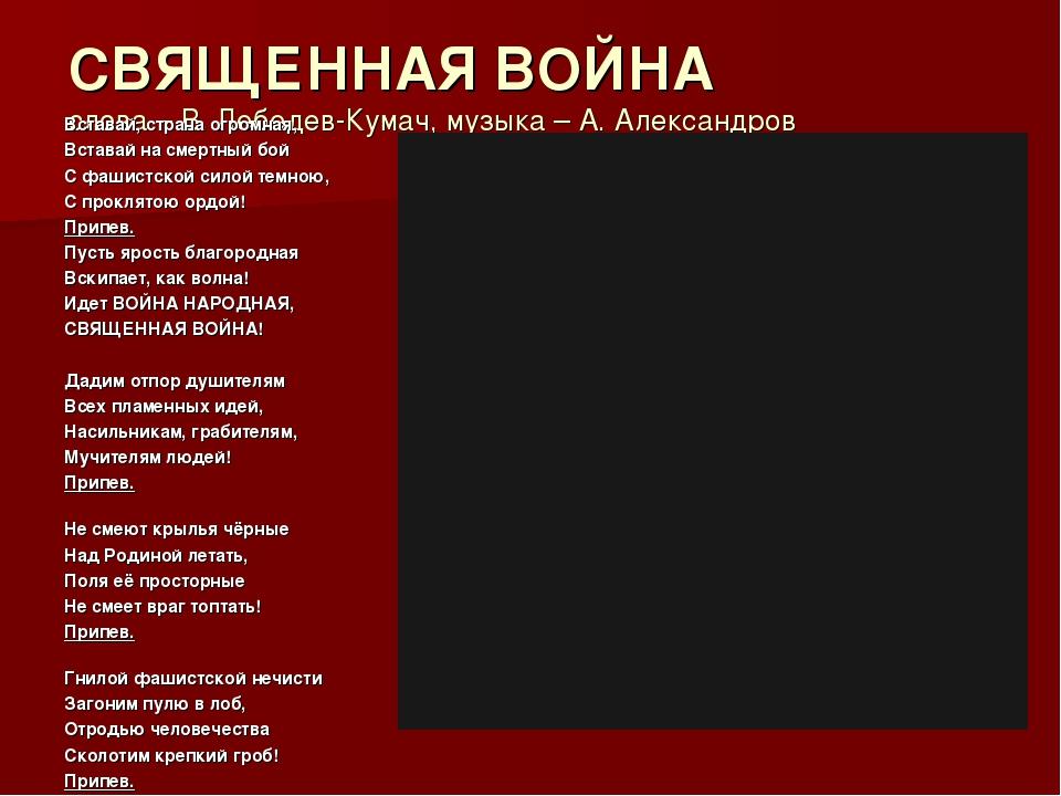 СВЯЩЕННАЯ ВОЙНА слова – В. Лебедев-Кумач, музыка – А. Александров Вставай, ст...