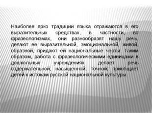 Наиболее ярко традиции языка отражаются в его выразительных средствах, в част