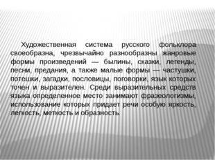 Художественная система русского фольклора своеобразна, чрезвычайно разнооб