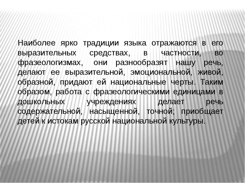 Наиболее ярко традиции языка отражаются в его выразительных средствах, в част...
