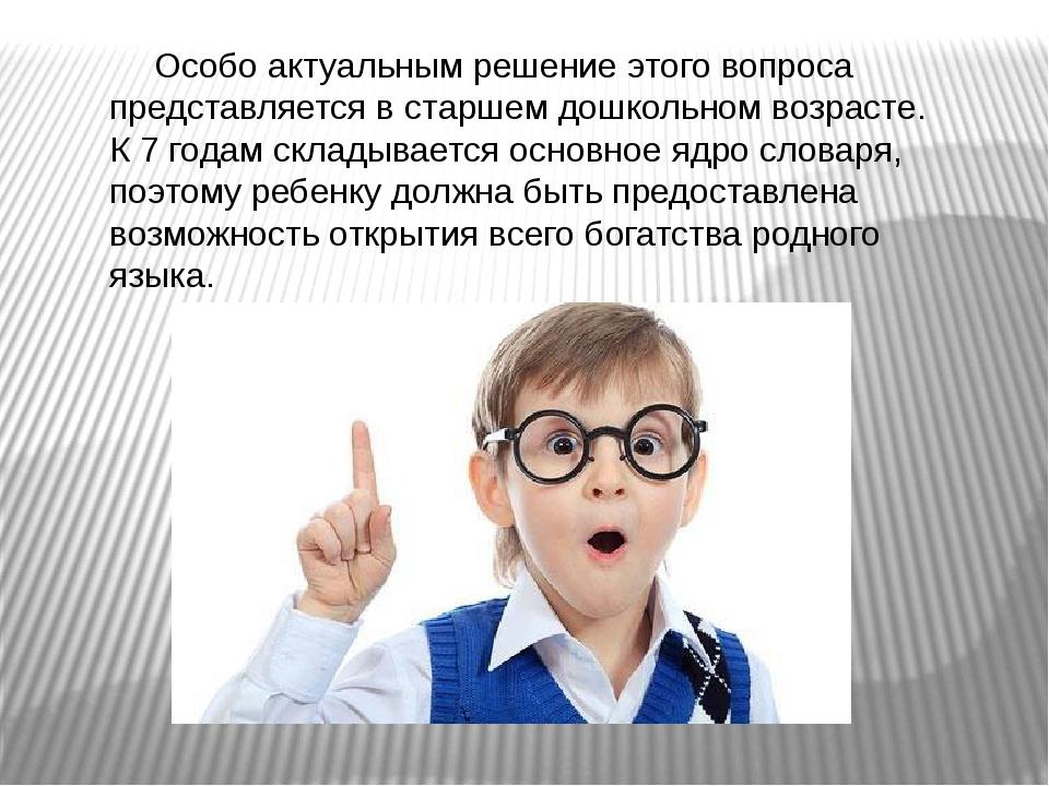 Особо актуальным решение этого вопроса представляется в старшем дошкольном во...