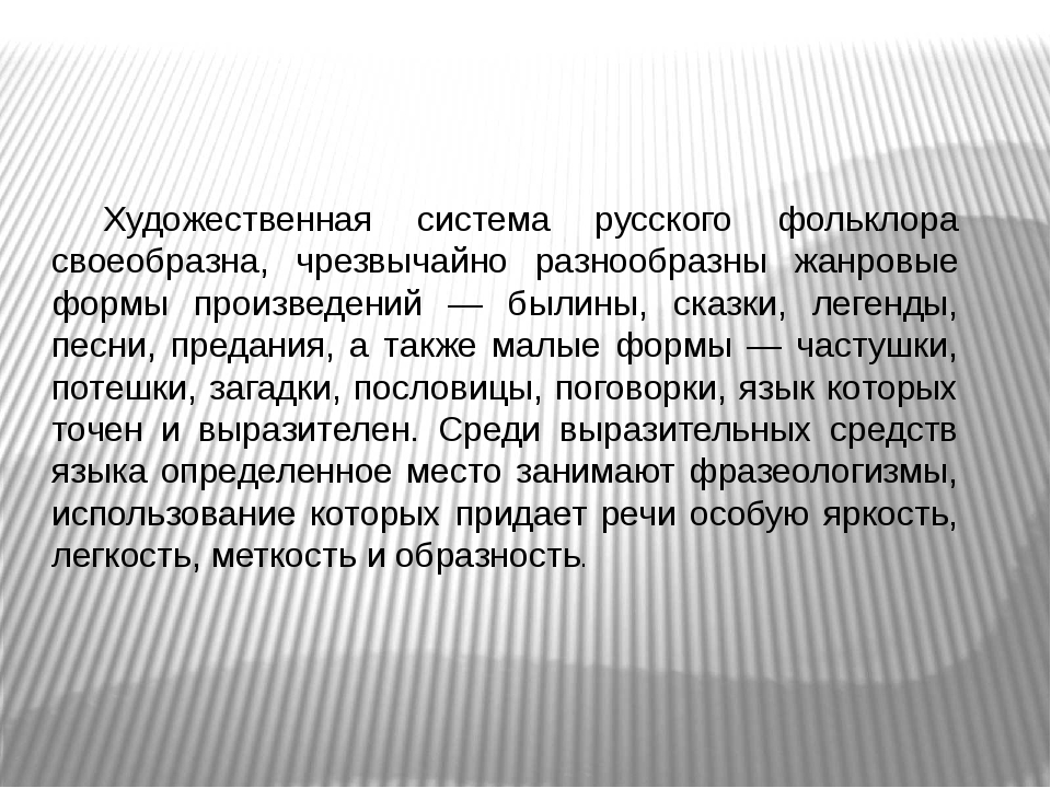 Художественная система русского фольклора своеобразна, чрезвычайно разнооб...