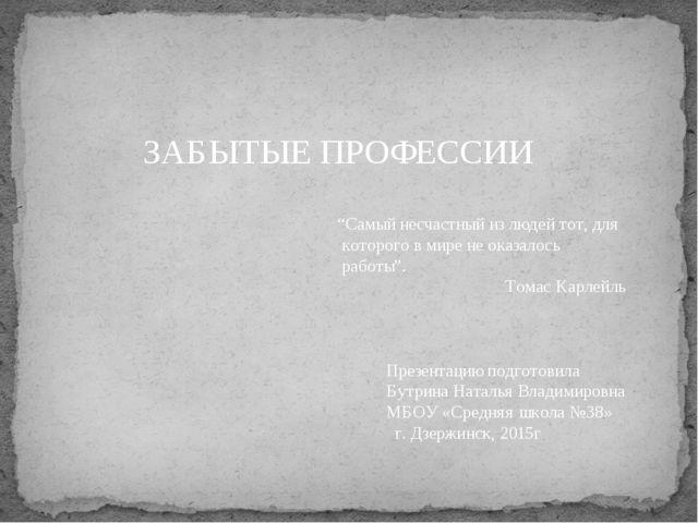 """ЗАБЫТЫЕ ПРОФЕССИИ """"Самый несчастный из людей тот, для которого в мире не оказ..."""
