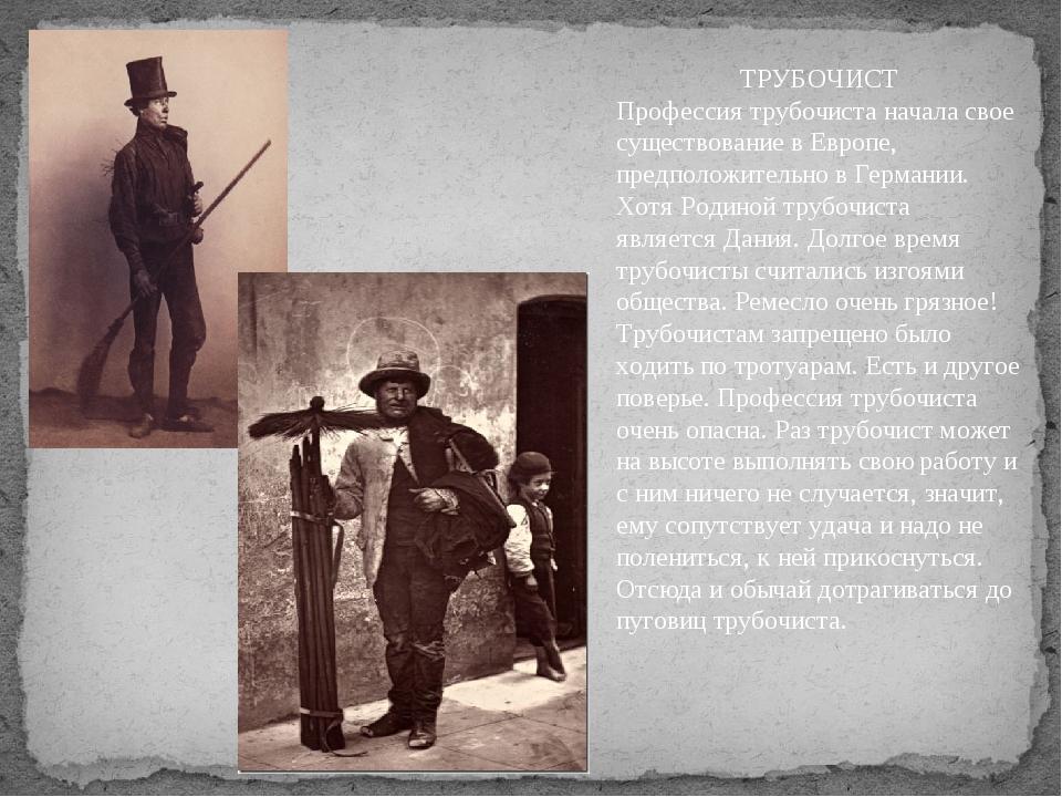 ТРУБОЧИСТ Профессия трубочиста начала свое существование в Европе, предположи...