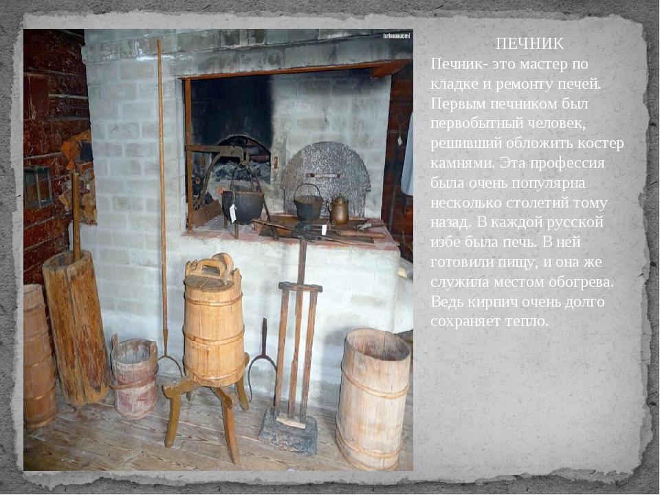 ПЕЧНИК Печник- это мастер по кладке и ремонту печей. Первым печником был перв...