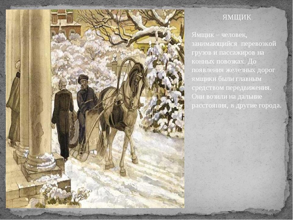 ЯМЩИК Ямщик – человек, занимающийся перевозкой грузов и пассажиров на конных...