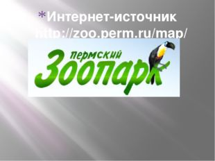 Интернет-источник http://zoo.perm.ru/map/