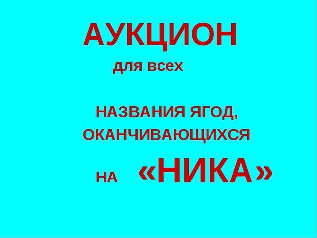 АУКЦИОН для всех НАЗВАНИЯ ЯГОД, ОКАНЧИВАЮЩИХСЯ НА «НИКА»