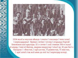 1934 жылғы маусым айында Алматы қаласында өткен халық өнерпаздарының бірінші