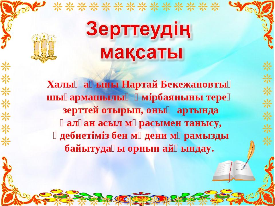 Халық ақыны Нартай Бекежановтың шығармашылық өмірбаяныны терең зерттей отырып...