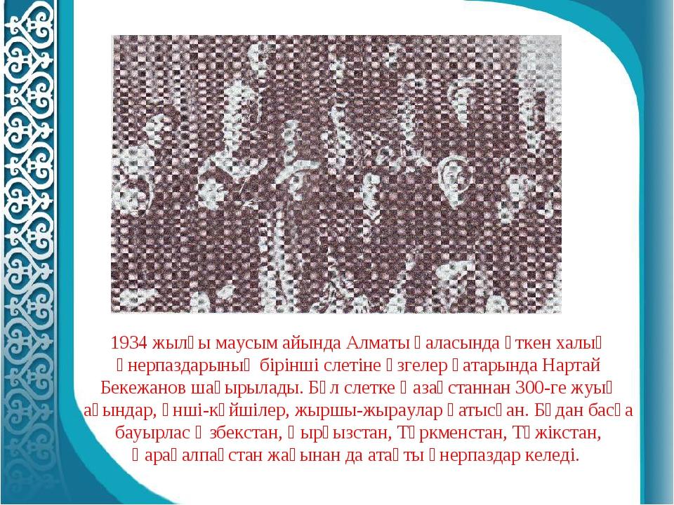 1934 жылғы маусым айында Алматы қаласында өткен халық өнерпаздарының бірінші...