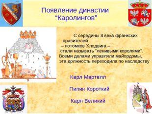 С середины 8 века франкских правителей – потомков Хлодвига – стали называть