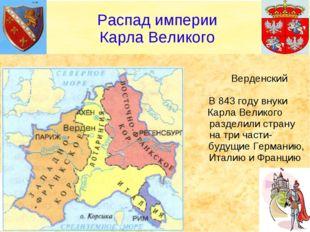 Верденский договор В 843 году внуки Карла Великого разделили страну на три ч