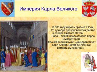 В 800 году король прибыл в Рим, 25 декабря праздновал Рождество в соборе Свя