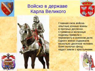 Главная сила войска- опытные конные воины в прочных доспехах. Стремена и жел
