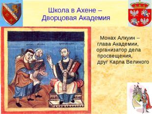 Монах Алкуин – глава Академии, организатор дела просвещения, друг Карла Вели