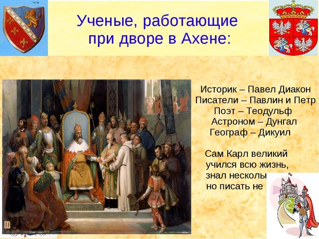 Историк – Павел Диакон Писатели – Павлин и Петр Поэт – Теодульф Астроном – Д...